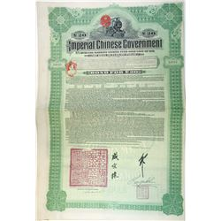 Imperial Chinese Government Hukuang Railways, 1911 I/U Bond.