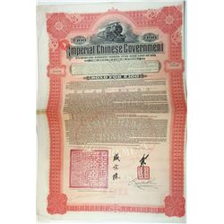 Imperial Chinese Government, 1911, 5% Hukuang Railways I/U Bond.