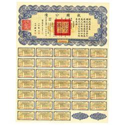 China, 1937 $10 Liberty Loan Bond w/ Coupons.