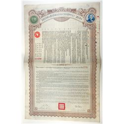 Chinese Government Shanghai Hangchow Ningpo Railway 1941 Issued Completion Bond