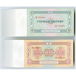 State Bank of Mongolia, 1981 & 1983, 3 and 10 Tugrik Uncirculated Packs of 100.