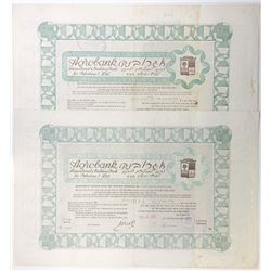 AgroBank (Agricultural Building Bank for Palestine) Ltd., 1936-1938 Pair of Issue Stock Certificate
