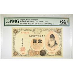 1916 1 SILVER YEN  BANK OF JAPAN  PMG 64 EPQ