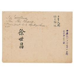 Xu Shichang