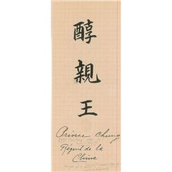 Zaifeng, Prince Chun
