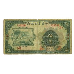 Agricultural and Industrial Bank of China, 1932  Hankow  Issue.