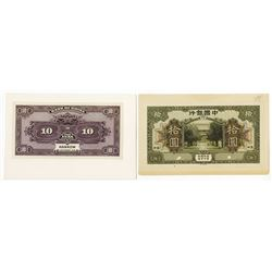 Bank of China, 1918, 10 Yuan,  Hankow  Branch Issue Face & Back Proofs, The Back a Color Trial.