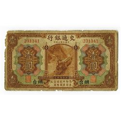 "Bank of Communications, 1914 ""Chefoo"" Branch Issue Banknote."