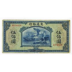Bank of Communications, 1941 Issue Banknote.