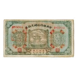 """Central Bank of China 1926 """"Military Issue"""" Banknote."""
