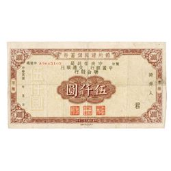 "Farmers Bank of China, 1943 5000 Yuan ""Bank Savings Bill""."