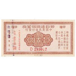 "Farmers Bank of China, 1945 100 Yuan ""Bank Savings Bill""."