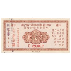 "Farmers Bank of China, 1945 100 Yuan ""Bank Savings Bill""."