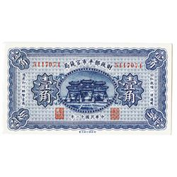 Market Stabilization Currency Bureau, 1923 Issue Banknote.