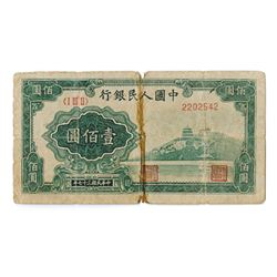 Peoples Bank of China,  1948 Issued and Repaired Banknote.