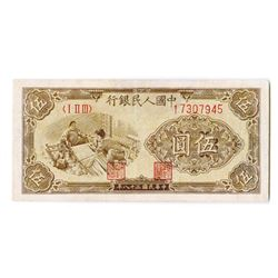 Peoples Bank of China,  1949 Issued Banknote.