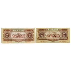 Peoples Bank of China, 1956 Banknote Pair.