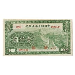 Federal Reserve Bank of China, ND (1945) Issue Banknote.