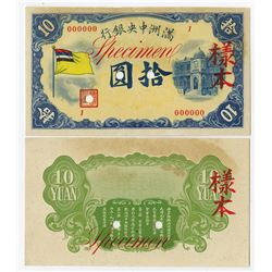 Central Bank of Manchukuo, 1932-33 ND Issue Specimen Banknote.