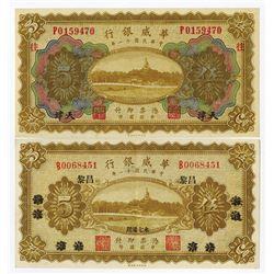 "Sino-Scandinavian Bank, 1922 ""Suiyuan Branch"" Provisional Banknote Sequential Pair."