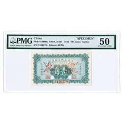 "Yung Heng Provincial Bank of Kirin, 1918 First ""Small Money"" Issue Specimen Banknote"