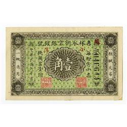 Yung Heng Provincial Bank of Kirin, 1918 Issue Rarity.