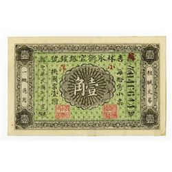 Yung Heng Provincial Bank of Kirin, 1918 Issue Rarity.