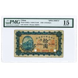 """Yung Heng Provincial Bank of Kirin, 1918 First """"Big Money"""" Issue Specimen Banknote"""