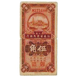 Kiangsu Farmers Bank, 1936 Issue Bank Note.