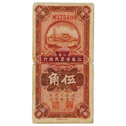 Kiangsu Farmers Bank, 1936 Issue Bank Note.