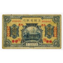 Provincial bank of Chihli, 1924 Issue Banknote.