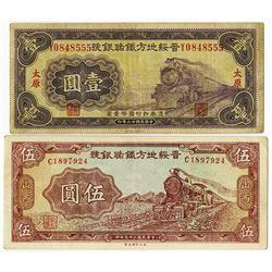 Bank of Local Railway of Shansi & Suiyuan 1934 & 1936 Banknote Pair.