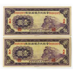 Bank of Local Railway of Shansi & Suiyuan 1934 Sequential Banknote Pair.