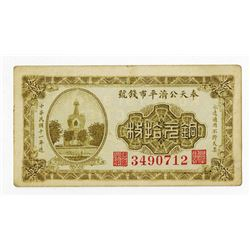 Kung Tsi Bank of Fengtien, 1922 issued Banknote.