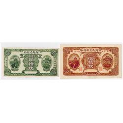 Provincial Bank of Honan, 1923 Issue Banknote Pair.