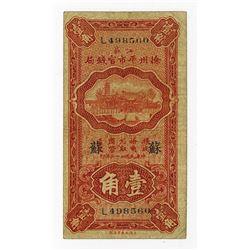 Kiangsu Monetary Bureau of Government Suchow, 1933 Issued Banknote.