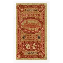 Kiangsu Monetary Bureau of Government Suchow, 1933 Issued Banknote.