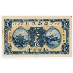 "Hunan Bank, 1917 ""Changsha"" Branch Issue."