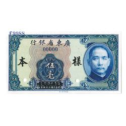 Kwangtung Provincial Bank, 1935 Local Currency Issue Uniface Front Specimen..