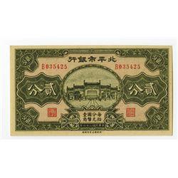 Peiping Municipal Bank, 1937 Issue Banknote Rarity.