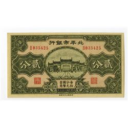 Peiping Municipal Bank, 1937 Issue Banknote Rarity.