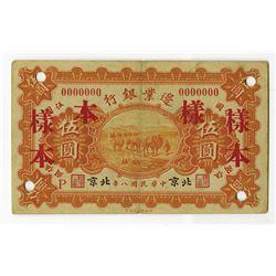 """Frontier Bank, 1919 """"Peking"""" Branch Issue Specimen Rarity."""