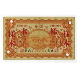 "Frontier Bank, 1919 ""Peking"" Branch Issue Specimen Rarity."