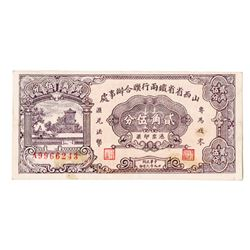 Shansi Provincial Railway, 1940 Issued Banknote.