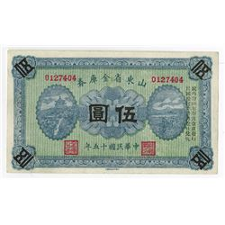 Shantung Provincial Treasury, 1926 Issued Banknote Rarity.