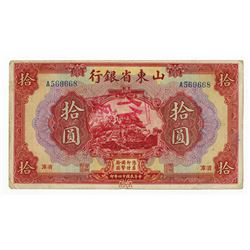 """Provincial Bank of Shantung, 1925 """"Tsinan"""" Branch Issue Banknote With Large Red Overprint On Face"""