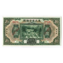 Provincial Bank of the Three Eastern Provinces, 1929 Tientsin Issue Specimen.