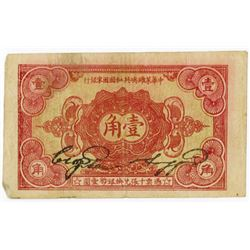 Chinese Soviet Republic National Bank, 1932 Issued Banknote.