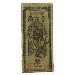 Chinese Soviet Republic Government Bank, 1935 Issued Cloth Banknote.