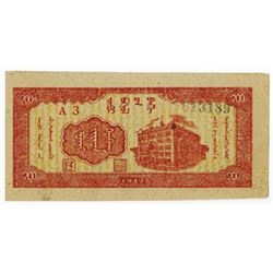 Bank of Inner Mongolia, 1947 Issued Banknote Rarity.